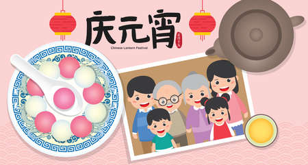 Chinese Lantern Festival, Yuan Xiao Jie, Chinese Traditional Festival banner illustration. With happy family reunion group photo. (Translation: Chinese lantern festival) Ilustração