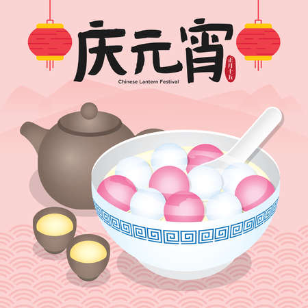 Chinese Lantern Festival, Yuan Xiao Jie, Chinese Traditional Festival vector illustration. With festival food Tang Yuan. (Translation: Chinese lantern festival)