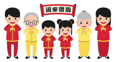 Set of cute cartoon chinese family in wishing pose. Chinese new year character in flat vector design. Father, mother, grandfather, grandmother, son and daughter. (Translation: Family Reunion)