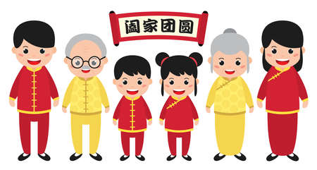 Set of cute cartoon chinese family. Chinese new year character in flat vector design. Father, mother, grandfather, grandmother, son and daughter. (Translation: Family Reunion) Ilustração