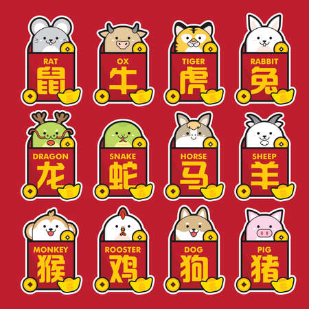 12 chinese zodiac icon set with zodiac come out from red packet. (Chinese Translation: rat, ox, tiger, rabbit, dragon, snake, horse, sheep, monkey, rooster, dog and pig)