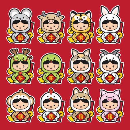 12 chinese zodiac icon set with cute kids wear zodiac costume. (Chinese Translation: rat, ox, tiger, rabbit, dragon, snake, horse, sheep, monkey, rooster, dog and pig) Ilustração