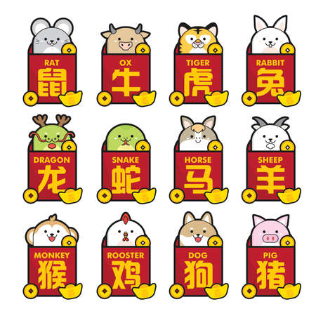 Set of 12 chinese zodiac with zodiac come out from red packet. (Chinese Translation: rat, ox, tiger, rabbit, dragon, snake, horse, sheep, monkey, rooster, dog and pig) Ilustração