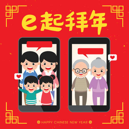 Online Chinese New Year. Happy Family video call via smartphone to sent festival greeting to each other. (Translation: Online celebrate chinese new year)