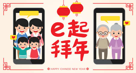 Online Chinese New Year Banner illustration. Happy Family video call via smartphone to sent festival greeting to each other. (Translation: Online celebrate chinese new year)