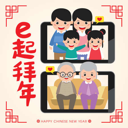 Online Chinese New Year. Cute cartoon family video call via smartphone to sent festival greeting to each other. (Translation: Online celebrate chinese new year)