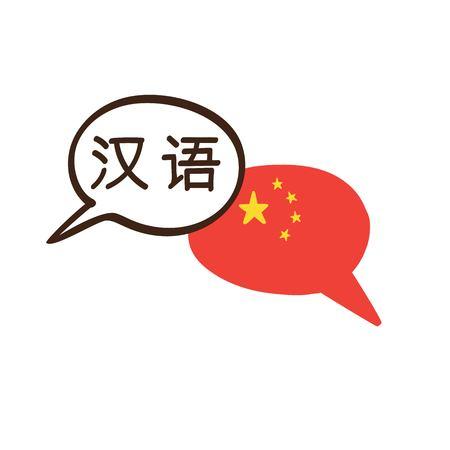 Ilustração do vetor com duas bolhas desenhadas mão doodle do discurso com uma bandeira nacional de China e nome escrito à mão da língua chinesa. Design moderno para curso de línguas ou agência de tradução