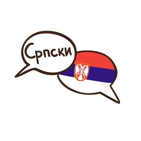 Stock Vector ID : 764163862 세르비아의 국기가있는 두 손으로 그려진 된 낙서 연설 거품과 손을 세르비아어 언어의 이름을 작성합니다. 언어에 대한 현대적