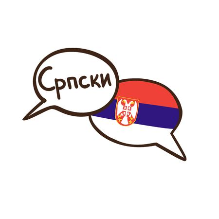 Stock Vector ID: 764163862 Vector illustration with two hand drawn doodle speech bubbles with a national flag of Serbia and hand written name of the Serbian language. Modern design for language. Иллюстрация