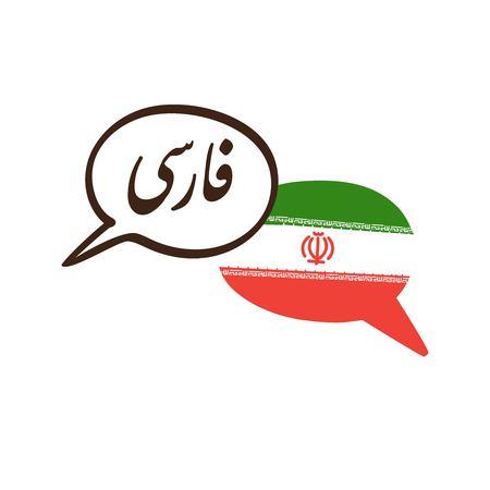 2 つの手描きのベクトル図は、イランの国旗と吹き出しを落書きし、ペルシア語言語の書かれた名前を手します。言語のモダンなデザイン。