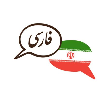 Vector illustration with two hand drawn doodle speech bubbles with a national flag of Iran and hand written name of the Farsi language. Modern design for language. Çizim