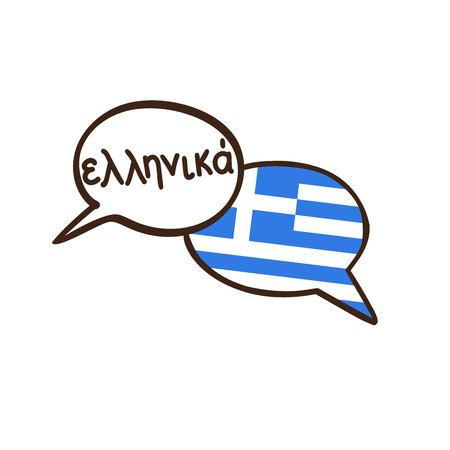 Greek. Vector illustration with two hand drawn doodle speech bubbles with a national flag of Greece and hand written name of language.