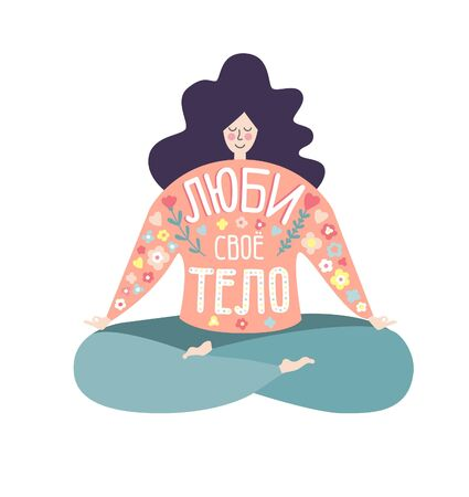 Translation from Russian: Love your body. Cute vector illustration with hand lettering on Body positive theme. Oversized woman meditating in the Lotus position. Yoga character and flower decoration.