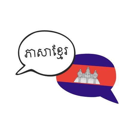 Translation: the Khmer language. Vector illustration of two doodle speech bubbles with a national flag of Cambodia and hand written endonym. Foreign language course, school or travel agency design. Ilustração