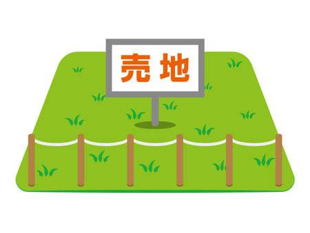 illustration of land for sale