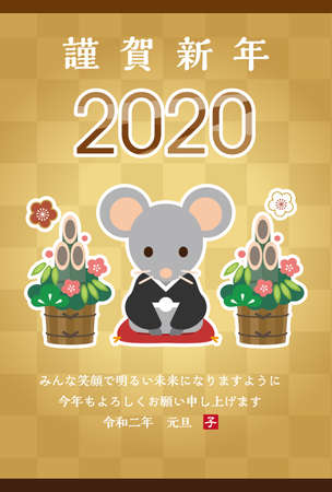 The 2020 New Year Card With mouse
