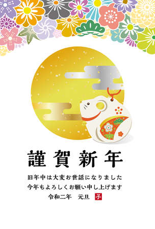 Japan New Years Card in 2020