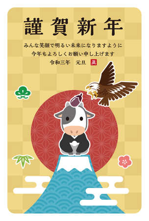 Japanese New Year's card in 2021. Japanese characters translation: