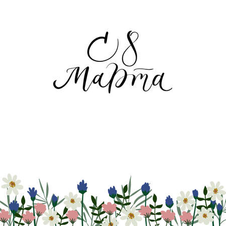 inscription: 8 March, International Womens Day. Russian language inscription. Hand Lettering Greeting Card. Modern Calligraphy. Illustration
