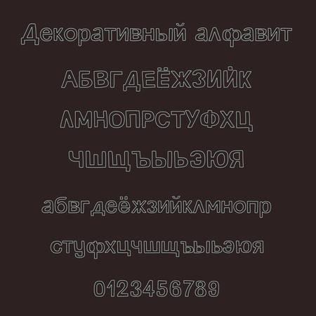 Hand drawn russian cyrillic alphabet. Vector illustration