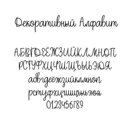 Decorative hand drawn alphabet, handwritten brush font of modern calligraphy cyrillic ABC in Russian language