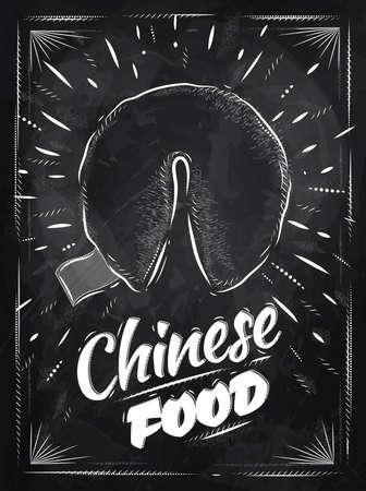 레트로 스타일 자체 포춘 쿠키의 포스터 중국 음식은 칠판에 분필로 그림 양식에 일치시키는