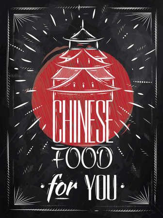 Poster chinese food in retro style lettering house, stylized drawing with chalk on blackboard