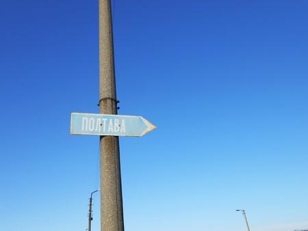 at sign: Travel Sign