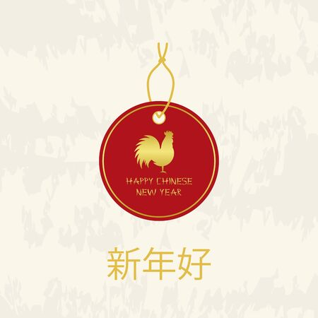 chinese new year card: Red and gold Sale Banner label for chinese new year and chinese festival vector set design. Decorative Rooster. Chinese New Year Symbol of 2017 New Year