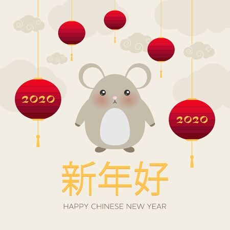 Cute 2020 Chinese New Year traditional greeting elegant card illustration,great for banners, flyers, invitation, congratulation, posters with rat. Chinese translation - Happy new year. Vector. Archivio Fotografico - 137857493