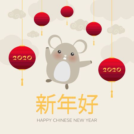 Cute 2020 Chinese New Year traditional greeting elegant card illustration,great for banners, flyers, invitation, congratulation, posters with rat. Chinese translation - Happy new year. Vector. Archivio Fotografico - 137857494