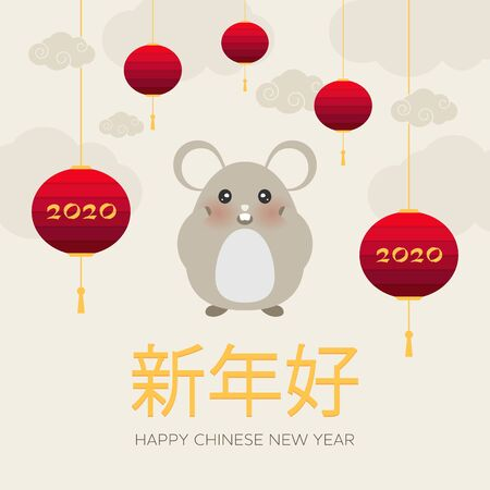 Cute 2020 Chinese New Year traditional greeting elegant card illustration,great for banners, flyers, invitation, congratulation, posters with rat. Chinese translation - Happy new year. Vector. Archivio Fotografico - 137857492