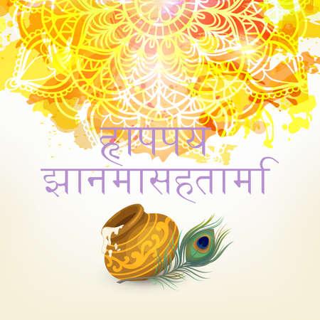 tantra: Happy Janmashtami. Indian fest. Dahi handi on Janmashtami, celebrating birth of Krishna. Hand drawn ornate mandala over watercolor. Vector illustration for creative flyer, banner, greeting cards