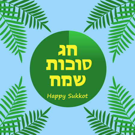 succos: Succot greeting card. Happy Sukkot! Jewish holiday. Happy Sukkot in Hebrew.