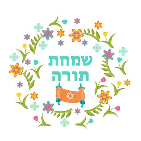 Simchat Torah Holiday-Grußkarte mit Blumenrahmen. Standard-Bild - 86986629