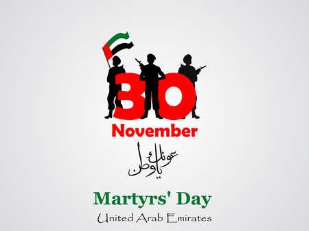 アラブ首長国連邦の殉教者の日の記念日。11 月 30 日。アラビア語書道。アラビア語からの翻訳: 殉教者の記念日。チラシ、カード、ポスターのグラ