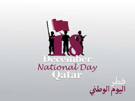 Qatar National Day card design. Stock Vector - 89001908