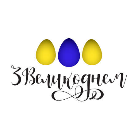 Happy Easter lettering translation from Ukraine for greeting card illustration.