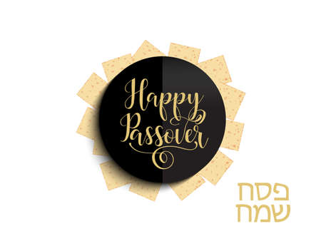 Happy Passover card. Modern design template with hand lettering. Vector illustration of a jewish holiday Pesach Vectores