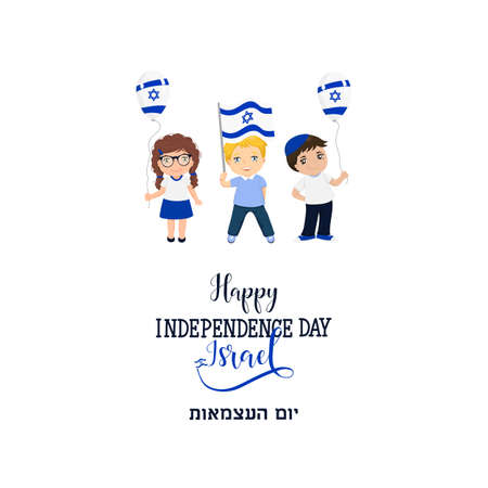 Happy independence day of Israel. Modern design template with hand lettering. Vector illustration. kids logo. Text in Hebrew - Happy Independence