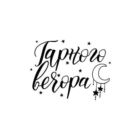 text in Ukrainian: Good evening. Lettering. Can be used for prints bags, t-shirts, home decor, posters, cards Illusztráció