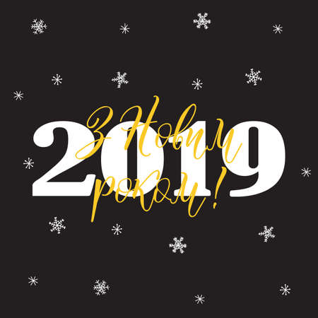 text in Ukrainian: Happy New Year 2019. Lettering. Can be used for prints bags, t-shirts, home decor, posters, cards