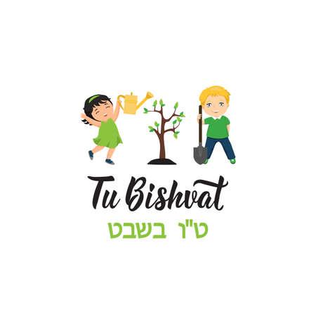 Tu bishvat. Lettering. Jewish holiday. Text on Hebrew -New Year of trees. kids logo Logo