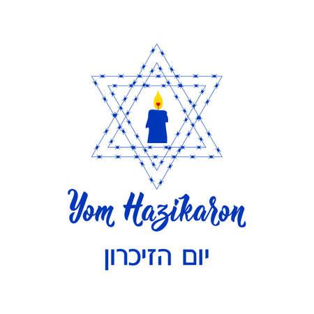 Yom HaZikaron. Memorial day Israel. translation from Hebrew: Israels Memorial Day. graphic design