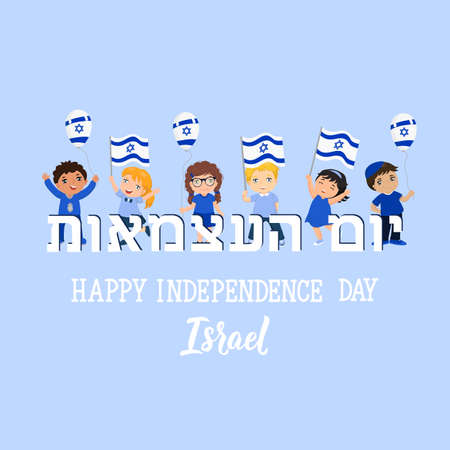 Happy independence day of Israel. kids logo. Modern design template with hand lettering. Text in Hebrew - Happy Independence Çizim