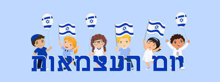 Happy independence day of Israel. kids logo. Modern design template with hand lettering. Text in Hebrew - Happy Independence Ilustrace