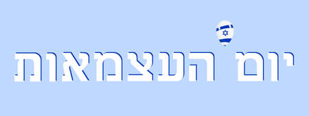 Happy independence day of Israel. Modern design template with hand lettering. Text in Hebrew - Happy Independence
