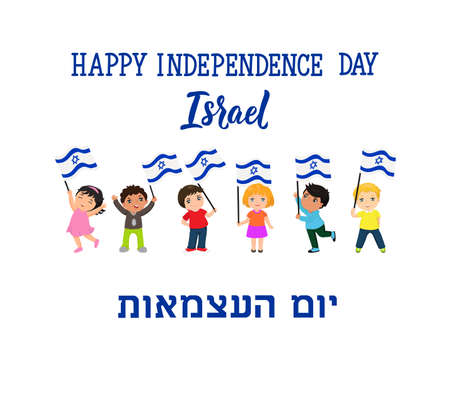 Happy independence day of Israel. kids logo. Modern design template with hand lettering. Text in Hebrew - Happy Independence
