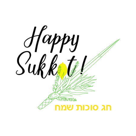 Happy Sukkot card. Holiday banner design. Template for postcard or invitation card, poster, print. Vector illustration. Happy Sukkot in Hebrew Çizim