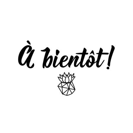 French lettering. Translation from French - See you soon. Element for flyers, banner and posters. Modern calligraphy. Ink illustration  イラスト・ベクター素材